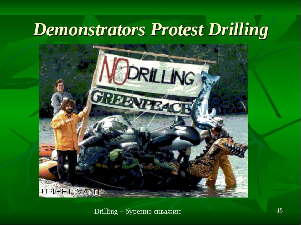 * Demonstrators Protest Drilling Drilling – бурение скважин