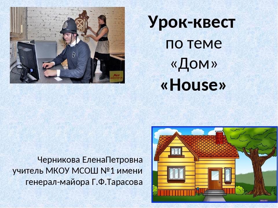 Урок-квест по теме «Дом» «House» Черникова ЕленаПетровна учитель МКОУ МСОШ №1...