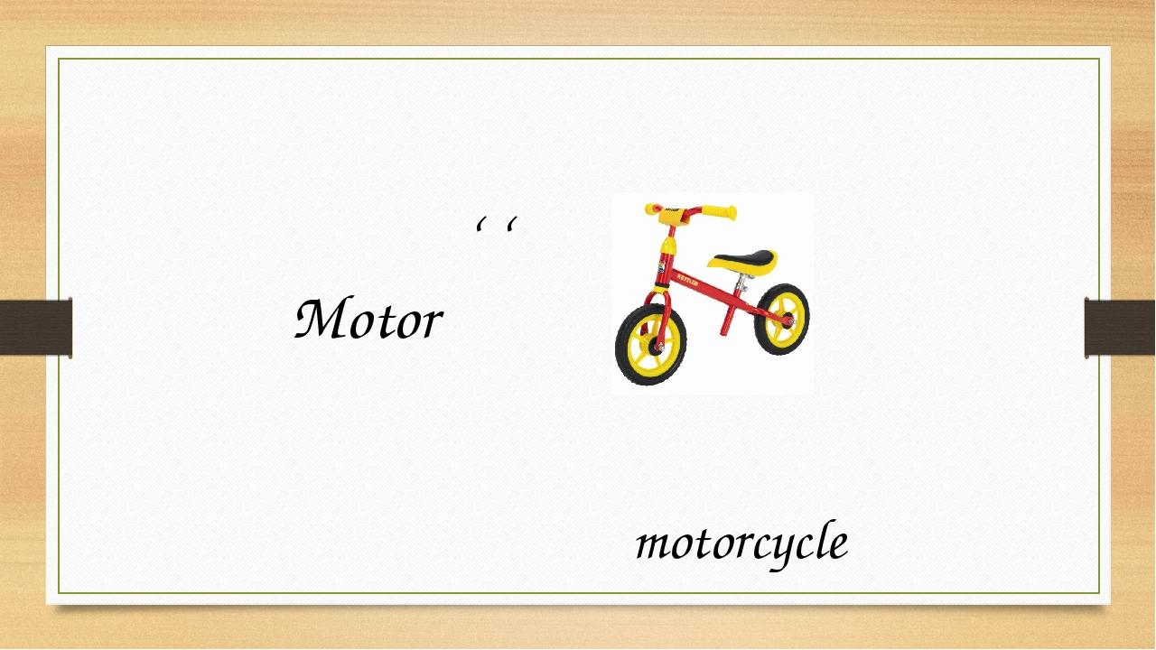 ' ' Motor motorcycle