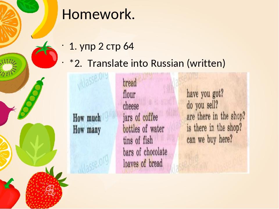 Homework. 1. упр 2 стр 64 *2. Translate into Russian (written)