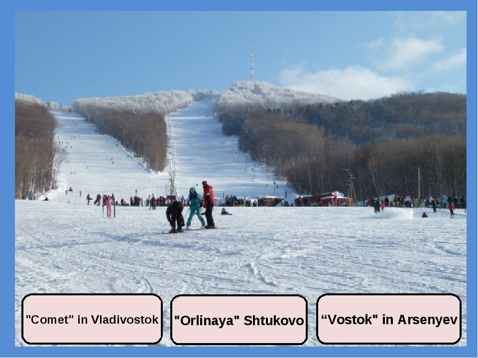 """""""Orlinaya"""" Shtukovo """"Vostok"""" in Arsenyev """"Comet"""" in Vladivostok"""