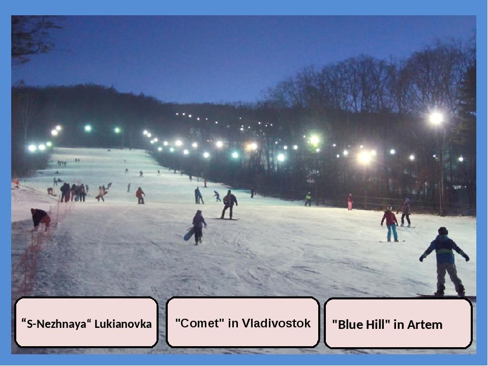 """Blue Hill"" in Artem ""Comet"" in Vladivostok ""S-Nezhnaya"" Lukianovka"