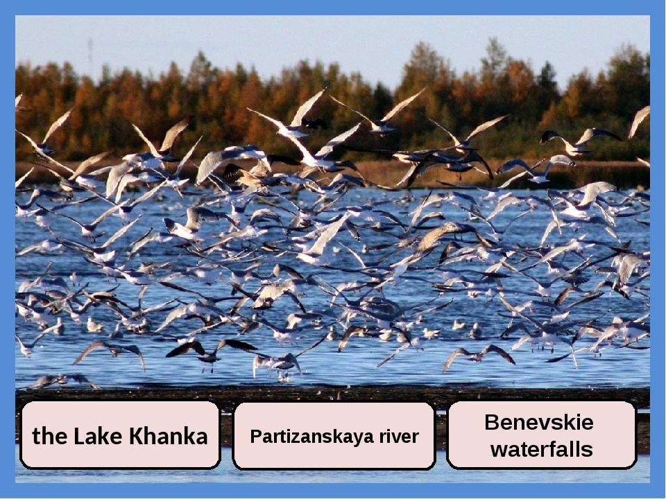 Benevskie waterfalls the Lake Khanka Partizanskaya river