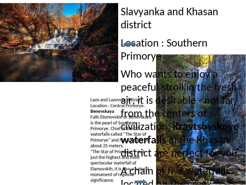Lazo and Lazovsky district Location : Central Primorye. Benevskaya Falls Elom...