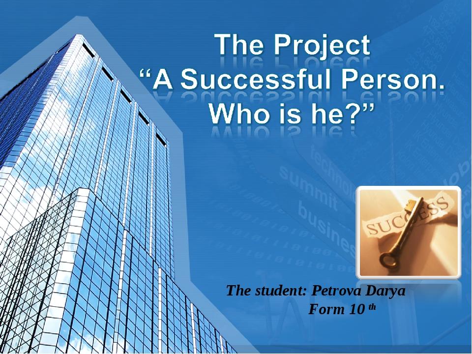 The student: Petrova Darya Form 10 th