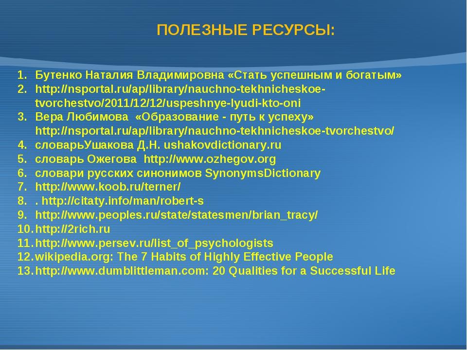 Бутенко Наталия Владимировна «Стать успешным и богатым» http://nsportal.ru/ap...