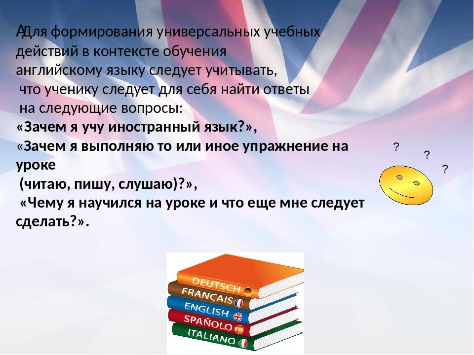 Для формирования универсальных учебных действий в контексте обучения английс...