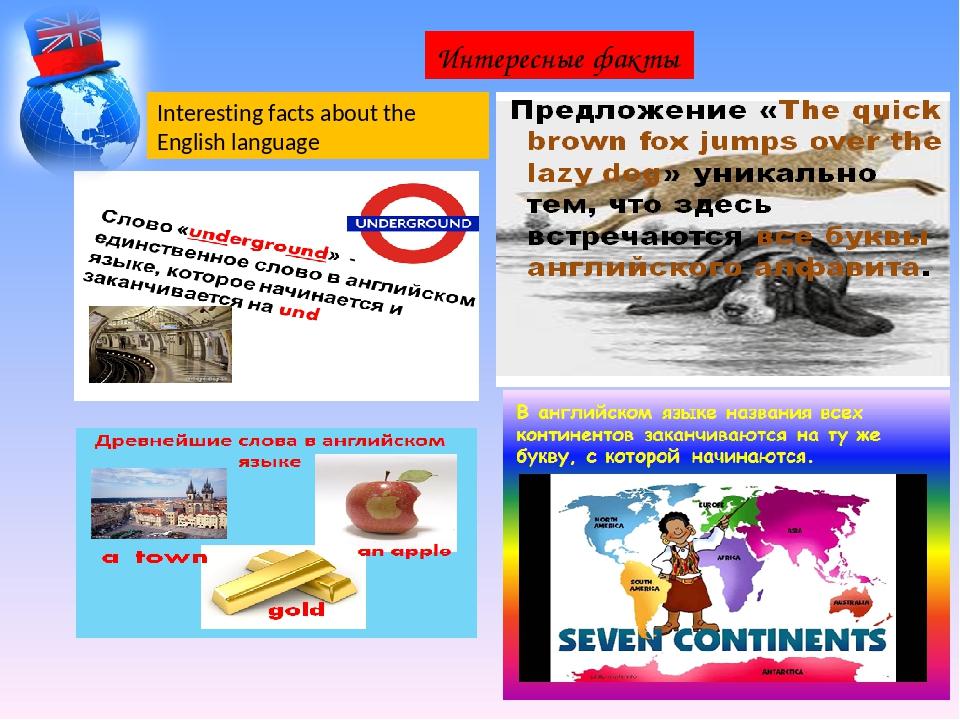 Интересные факты Interesting facts about the English language