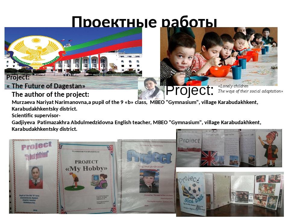 Проектные работы The author of the project: Murzaeva Nariyat Narimanovna,a pu...