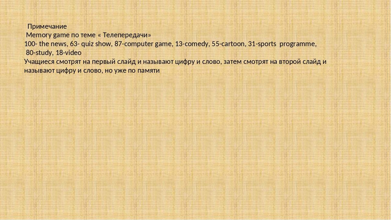 Примечание Memory game по теме « Телепередачи» 100- the news, 63- quiz show,...