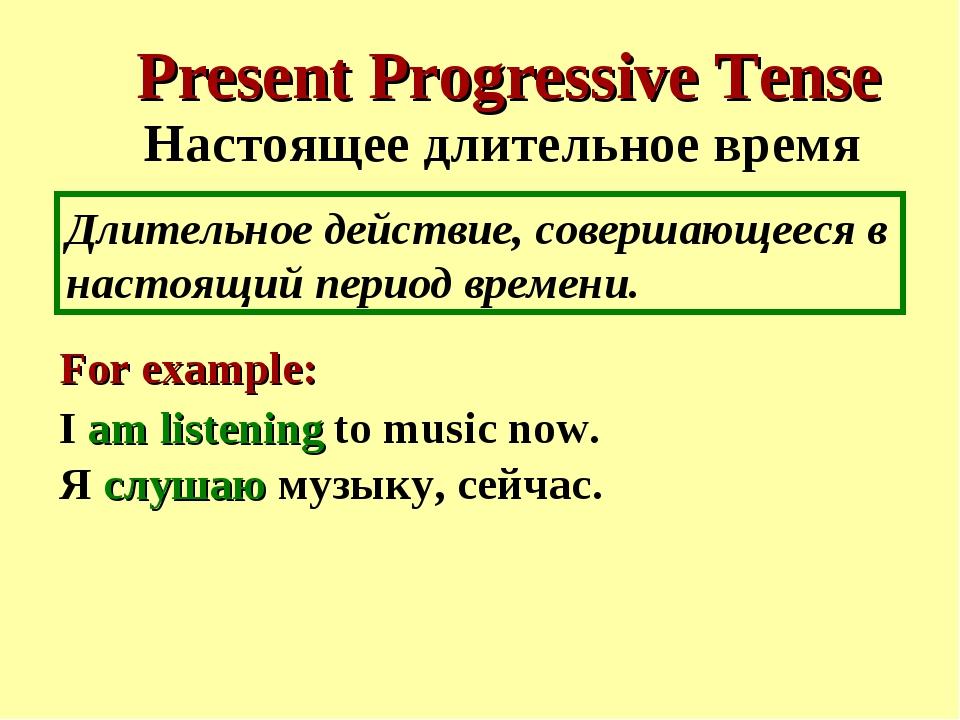Present Progressive Tense Настоящее длительное время For example: I am listen...