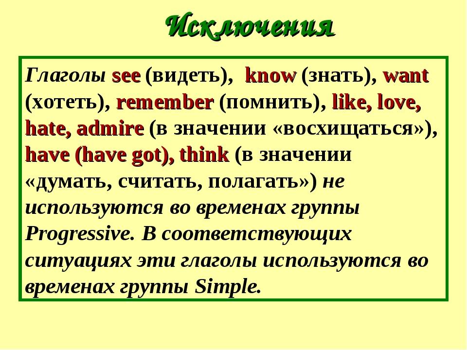 Исключения Глаголы see (видеть), know (знать), want (хотеть), remember (помни...
