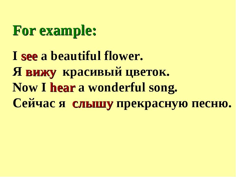 I see a beautiful flower. Я вижу красивый цветок. Now I hear a wonderful song...