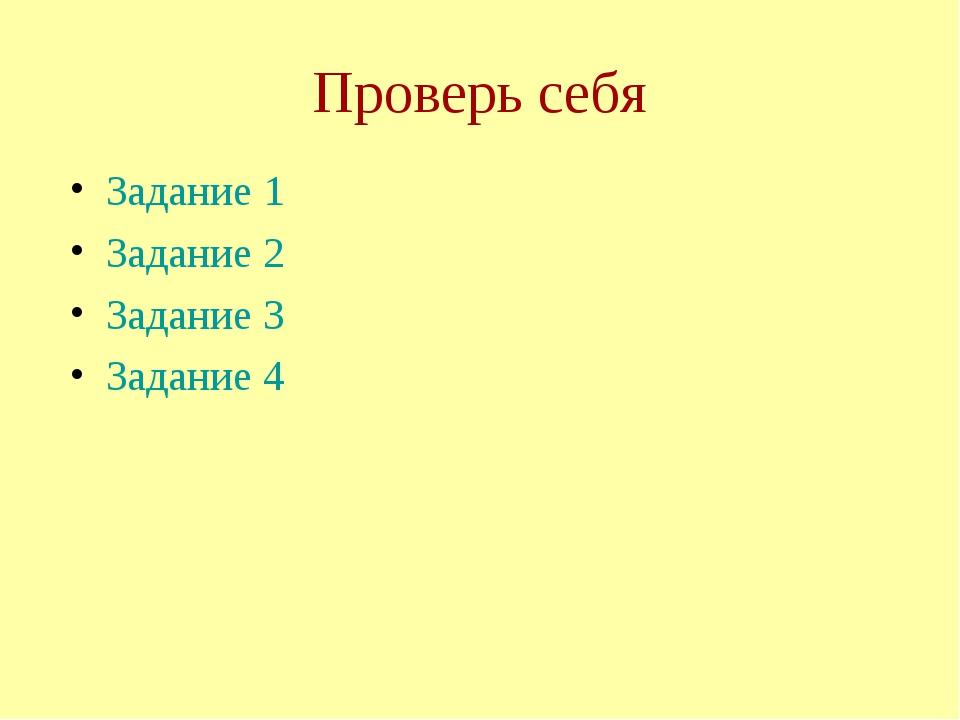 Проверь себя Задание 1 Задание 2 Задание 3 Задание 4