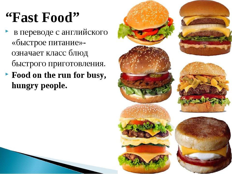 """""""Fast Food"""" в переводе с английского «быстрое питание»- означает класс блюд б..."""