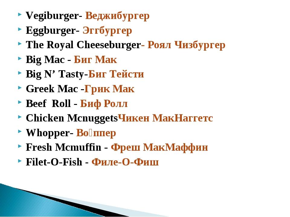 Vegiburger- Веджибургер Eggburger- Эггбургер The Royal Cheeseburger- Роял Чиз...