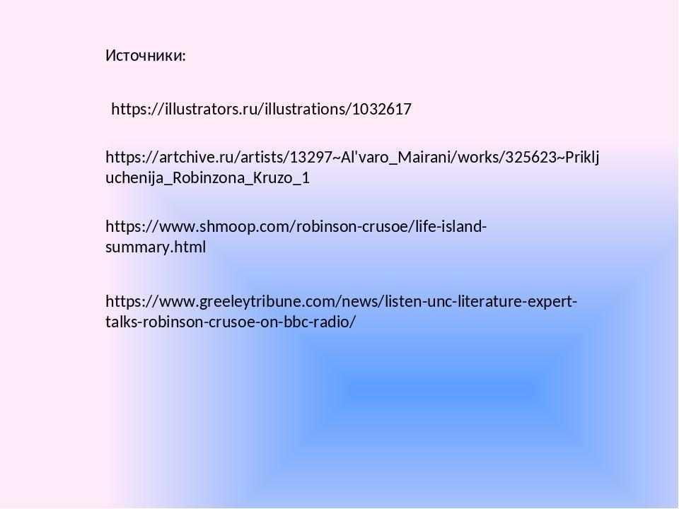Источники: https://www.shmoop.com/robinson-crusoe/life-island-summary.html ht...