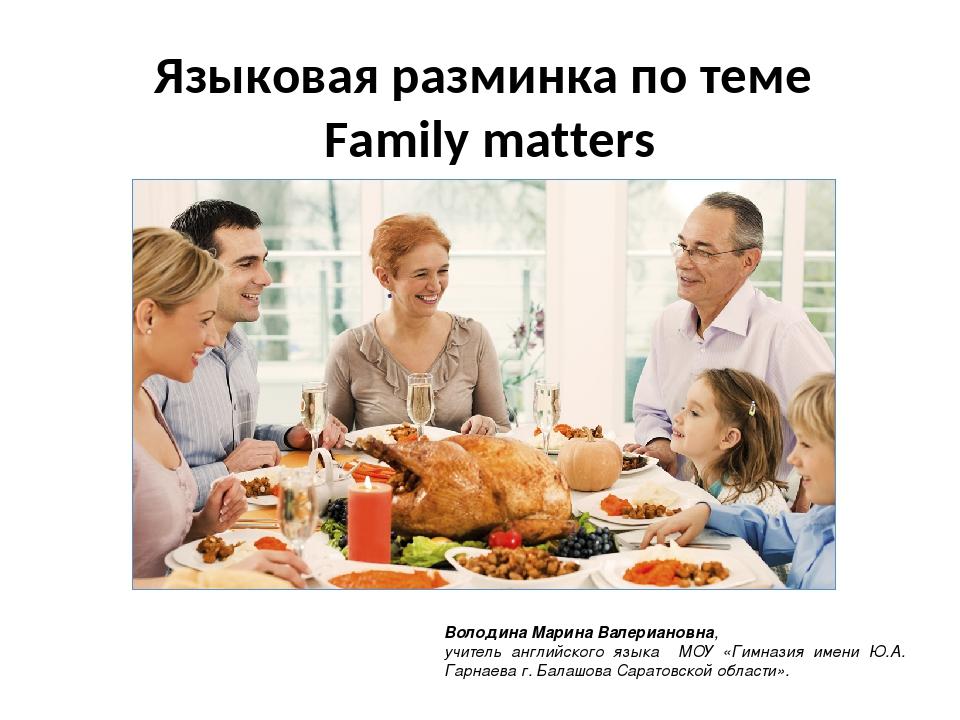 Языковая разминка по теме Family matters Володина Марина Валериановна, учител...