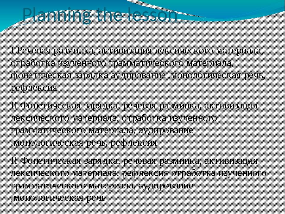 Planning the lesson I Речевая разминка, активизация лексического материала, о...