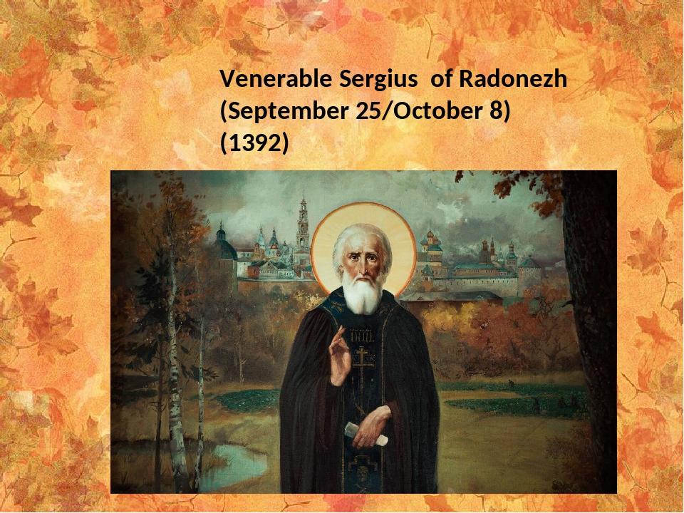 Venerable Sergius of Radonezh (September 25/October 8) (1392)