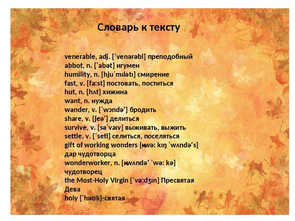venerable, adj. [ˈvenərəbl] преподобный abbot, n. [ˈabət] игумен humility, n....