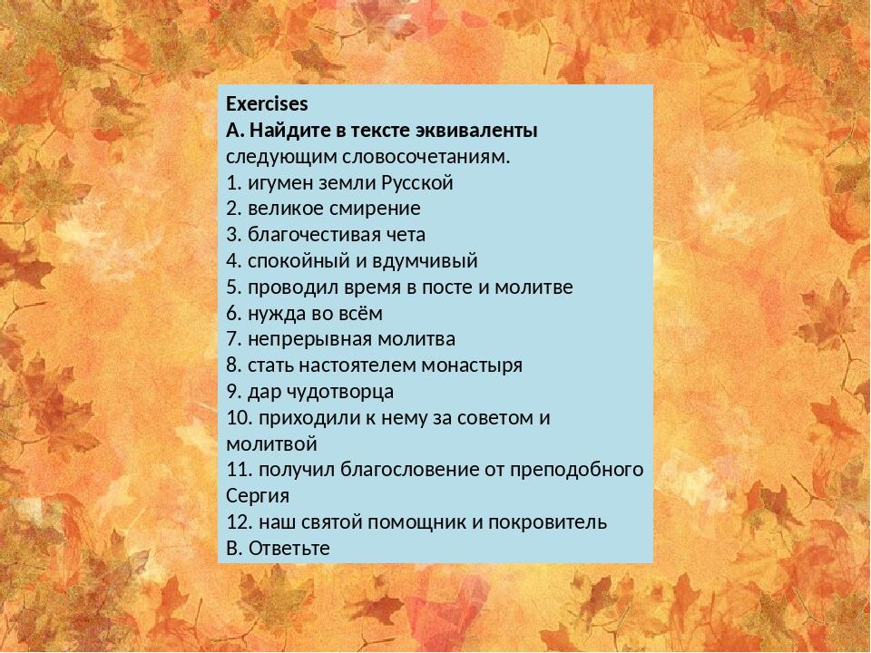 Exercises A. Найдите в тексте эквиваленты следующим словосочетаниям. 1. игуме...