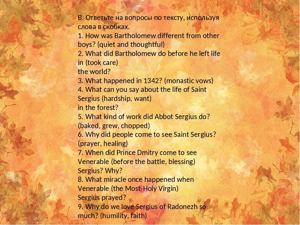 B. Ответьте на вопросы по тексту, используя слова в скобках. 1. How was Barth...