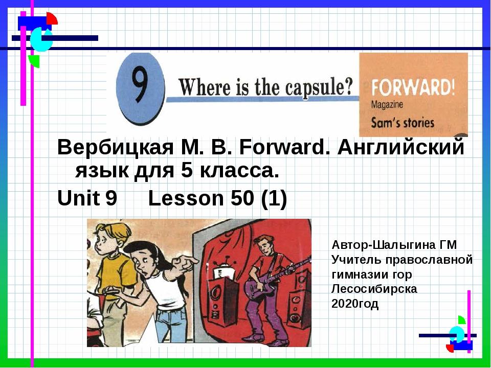 Unit 9 Where is the capsule Вербицкая М. В. Forward. Английский язык для 5 к...