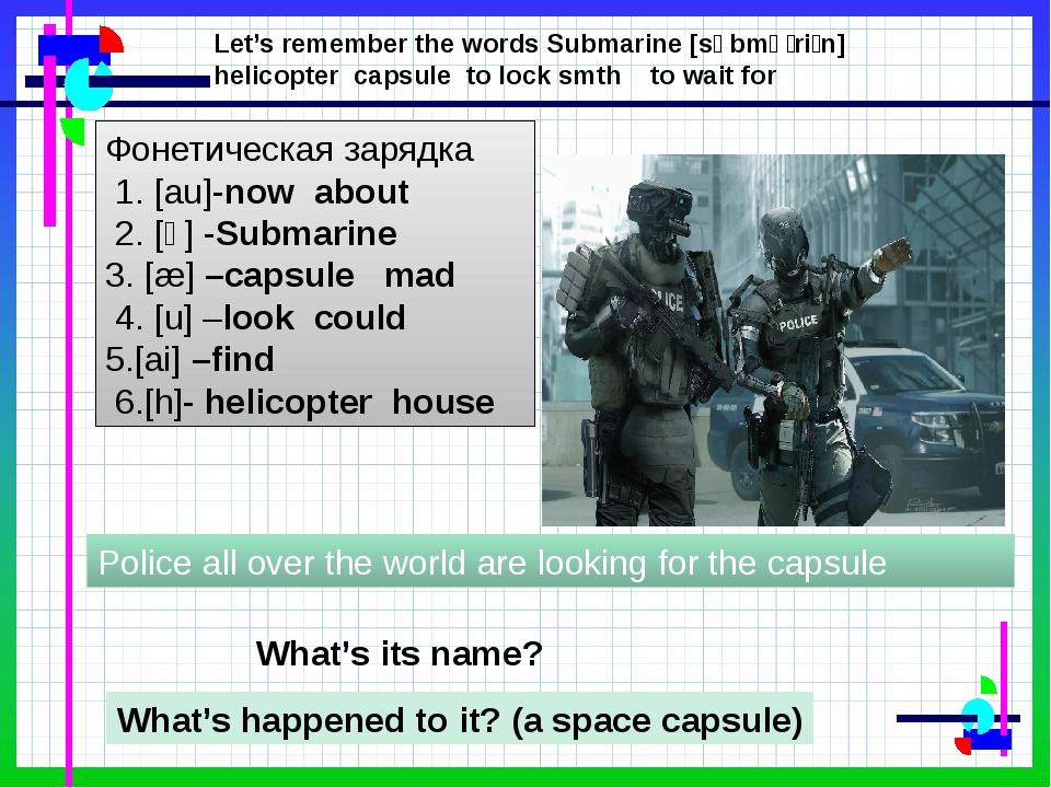 Фонетическая зарядка 1. [au]-now about 2. [ʌ] -Submarine 3. [æ] –capsule mad...