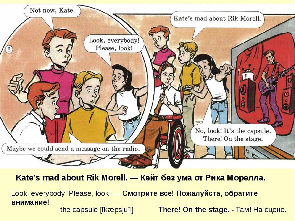 Kate's mad about Rik Morell. — Кейт без ума от Рика Морелла. the capsule [ˈkæ...