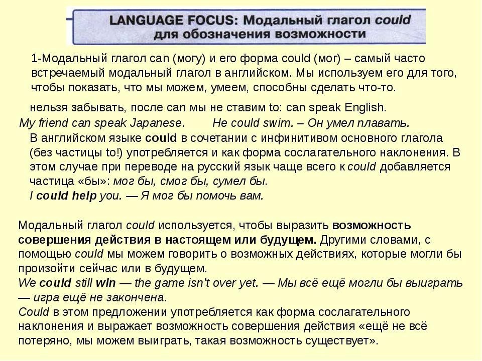 1-Модальный глаголcan(могу) и его формаcould(мог) – самый часто встречаем...