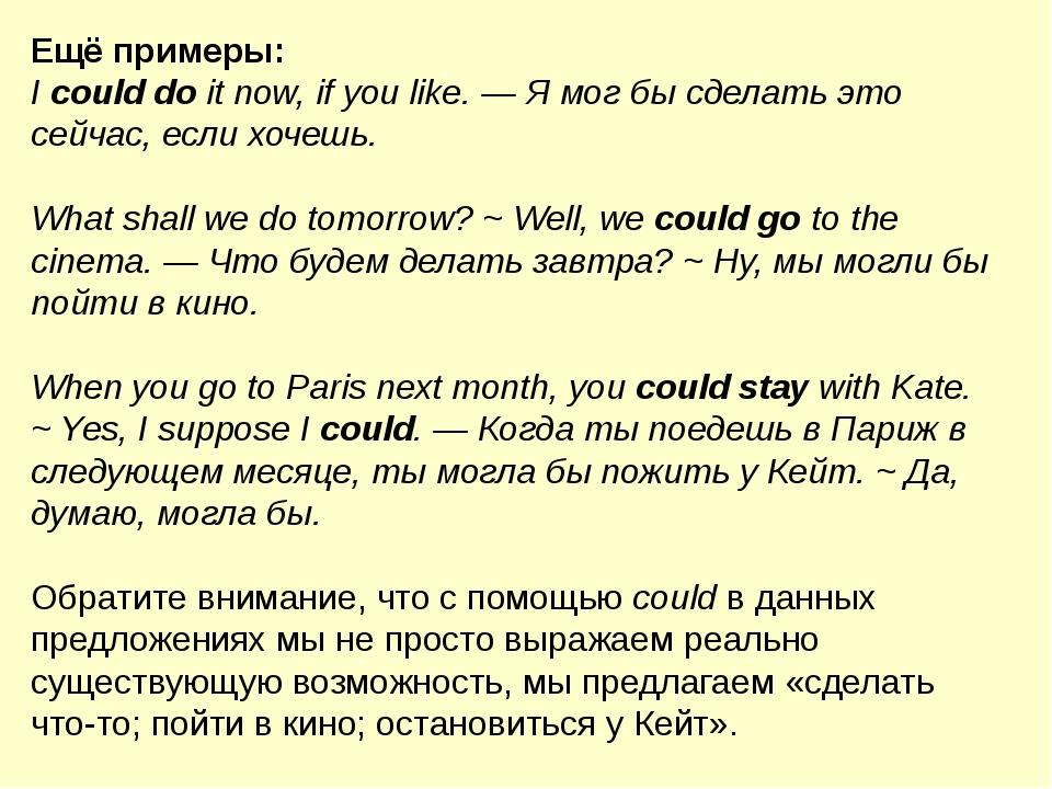 Ещё примеры: Icould doit now, if you like. — Я мог бы сделать это сейчас, е...