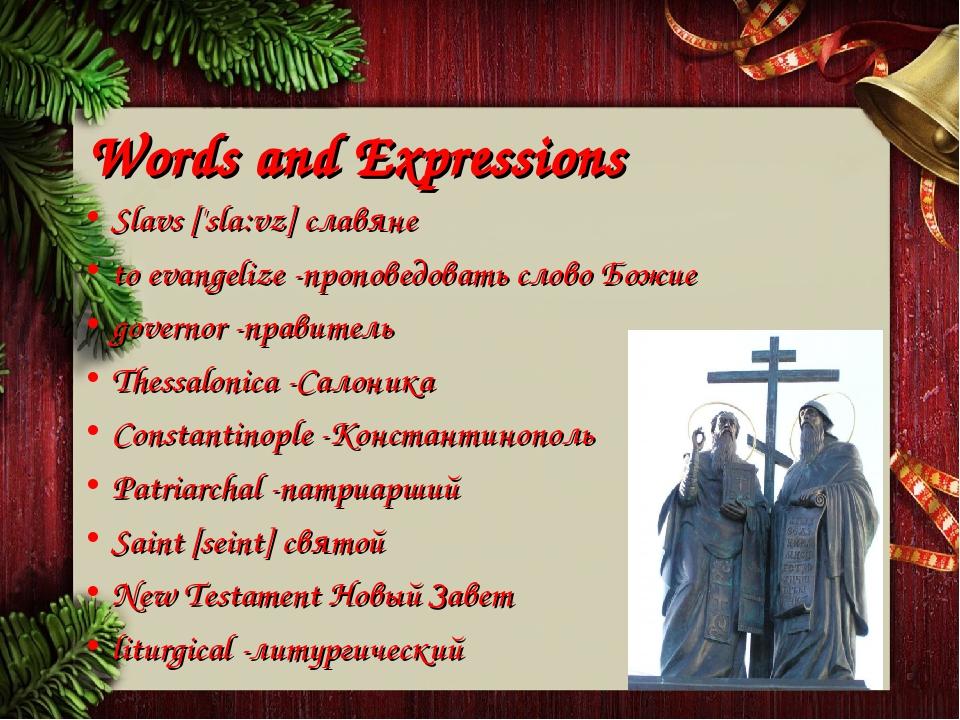 Words and Expressions Slavs ['sla:vz] славяне to evangelize -проповедовать сл...