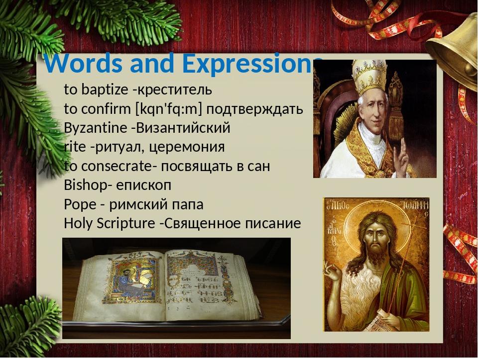 Words and Expressions to baptize -креститель to confirm [kqn'fq:m] подтвержда...
