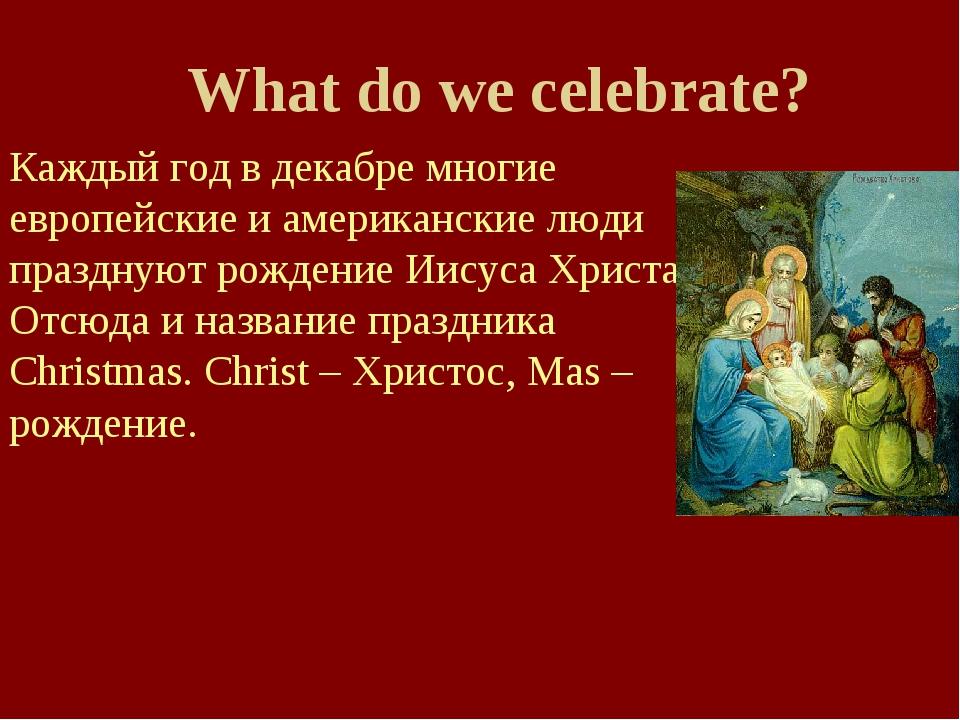 Каждый год в декабре многие европейские и американские люди празднуют рождени...