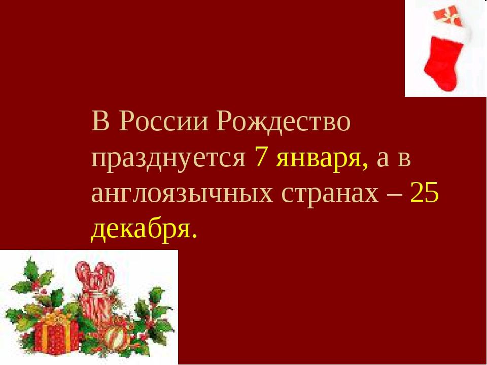 В России Рождество празднуется 7 января, а в англоязычных странах – 25 декабря.