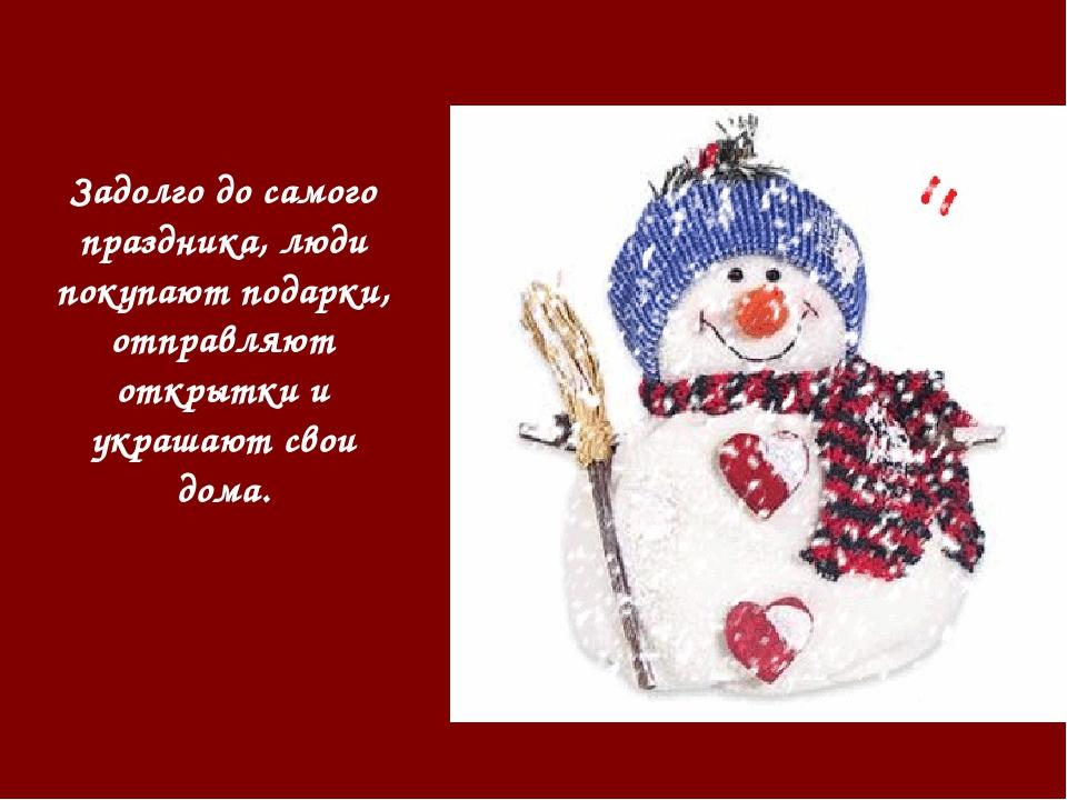 Задолго до самого праздника, люди покупают подарки, отправляют открытки и укр...