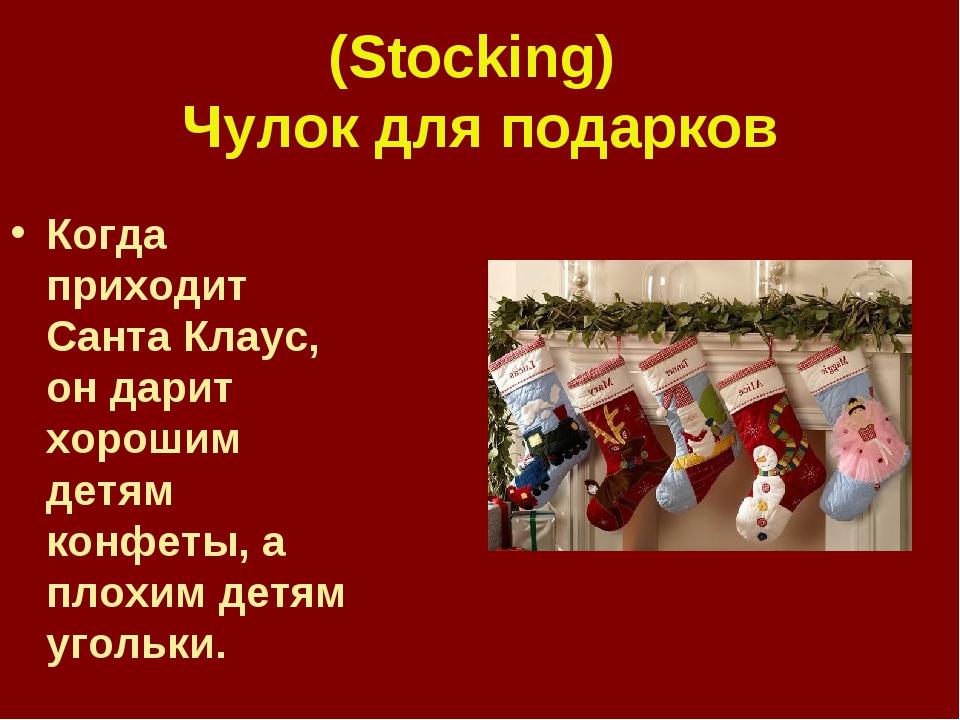 (Stocking) Чулок для подарков Когда приходит Санта Клаус, он дарит хорошим де...