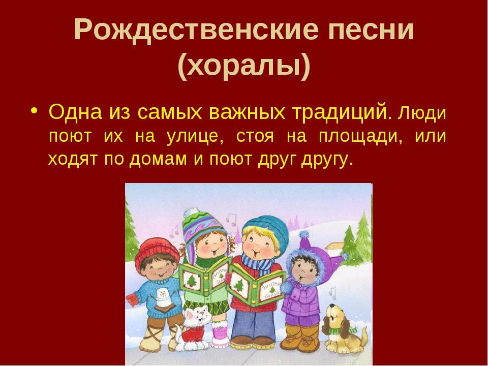 Рождественские песни (хоралы) Одна из самых важных традиций. Люди поют их на...