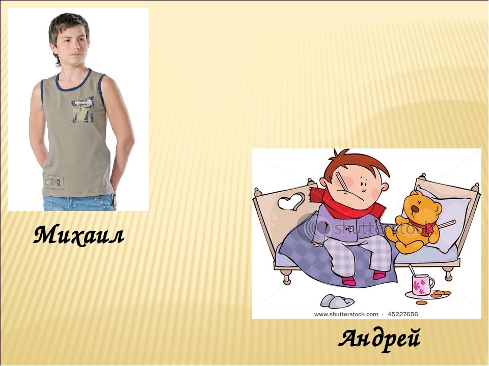 Михаил Андрей